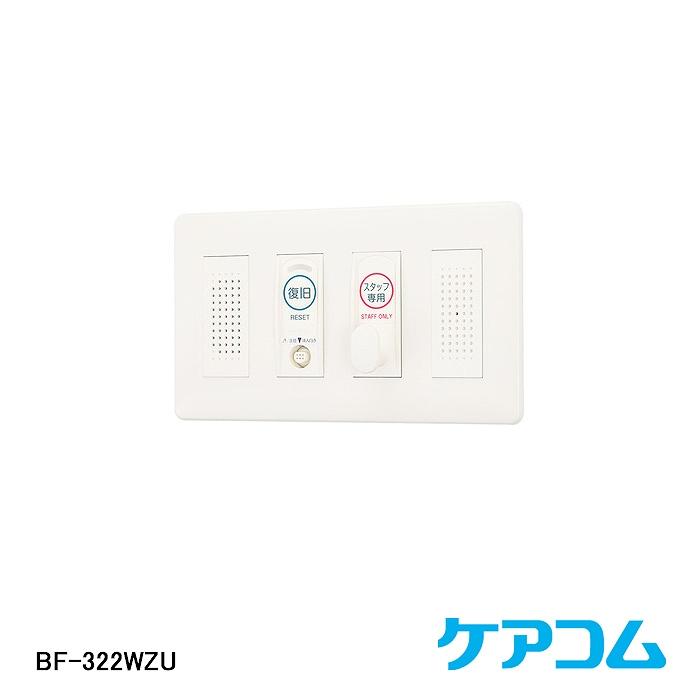 【在庫処分品】【ケアコム】Well 壁埋込形子機 BF-322WZU※スイッチボックスカバー無し 【A】