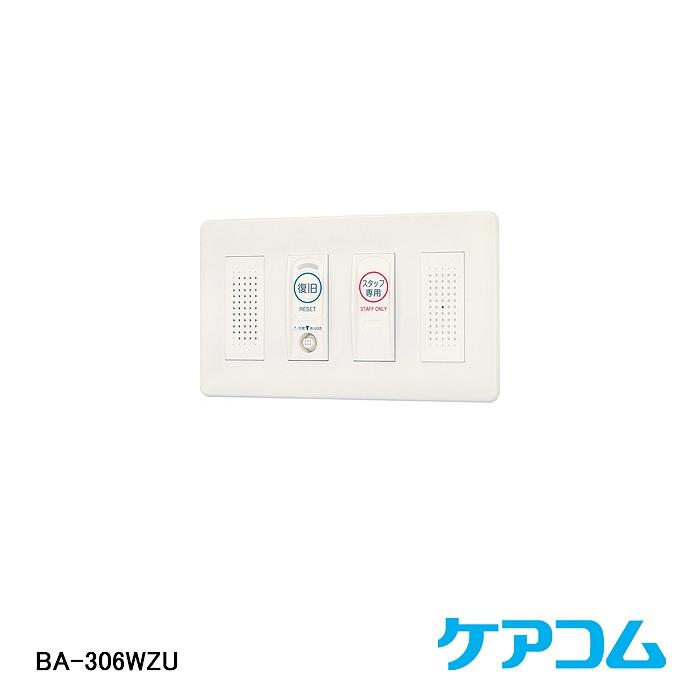 【在庫処分品】【ケアコム】Well 壁埋込形子機 BA-306WZU※スイッチボックスカバー無し 【A】