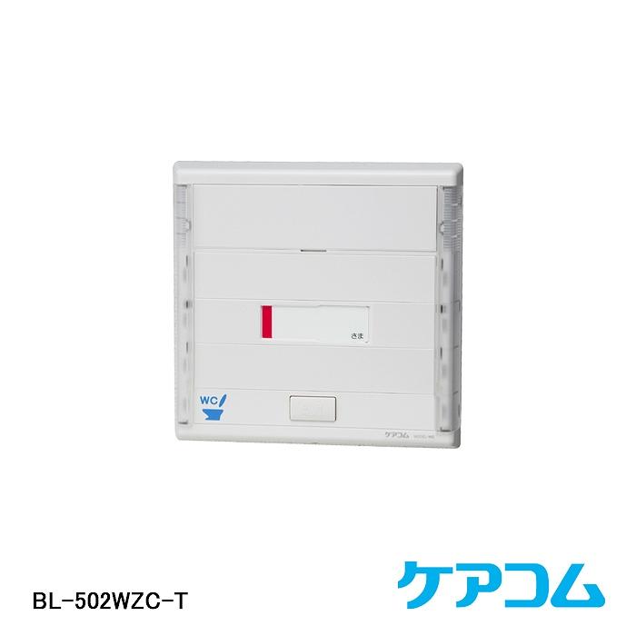 【在庫処分品】【ケアコム】個別廊下灯(1床室+トイレ付、3色) BL-502WZC-T【A】