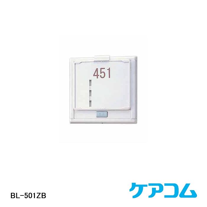 【在庫処分品】【ケアコム】個別廊下灯(1床室用) BL-501ZB【A】