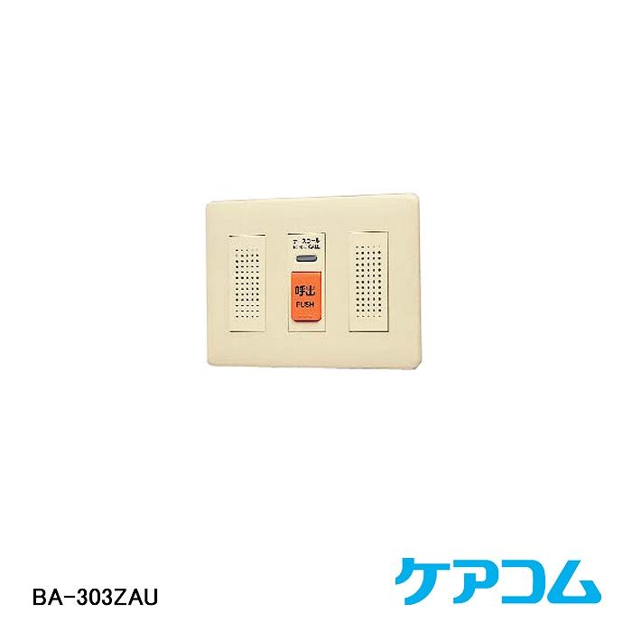 【在庫処分品】【ケアコム】壁埋込形子機(呼出ボタン・スピーカ・マイク付)  BA-303ZAU※スイッチボックスカバー無し 【A】