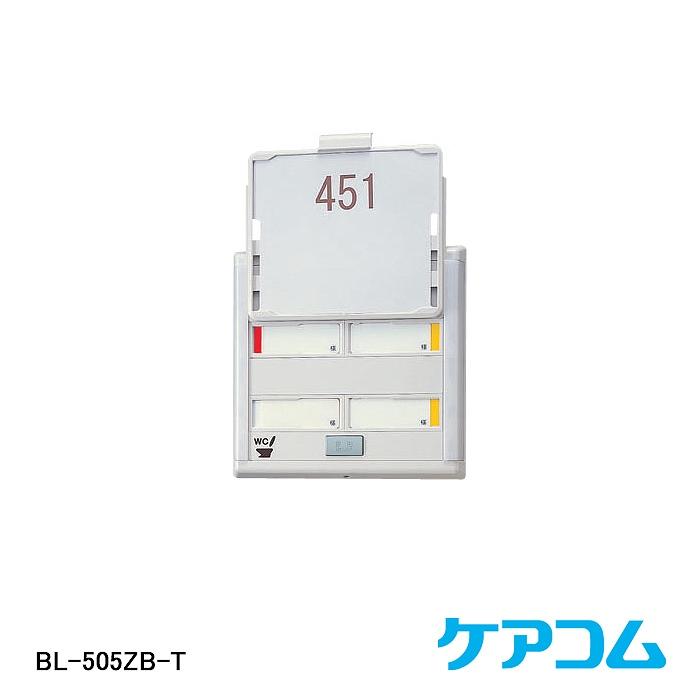 【在庫処分品】【ケアコム】個別廊下灯(4床トイレ付用) BL-505ZB-T【A】
