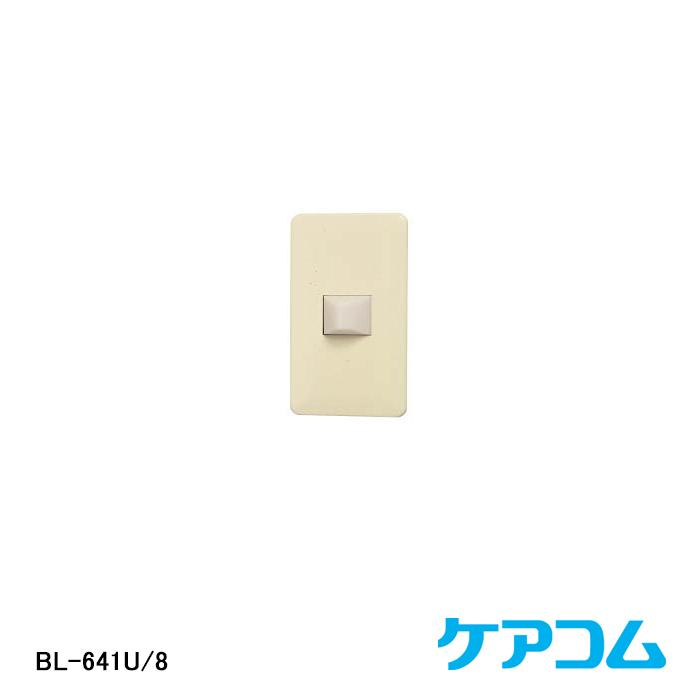 【在庫処分品】【ケアコム】代表廊下灯(台形)  BL-641U/8※スイッチボックスカバー無し 【A】