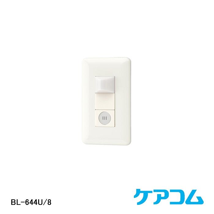 【在庫処分品】【ケアコム】アラーム付代表廊下灯(LED8V赤) BL-644U/8※スイッチボックスカバー無し