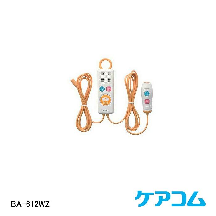 【在庫処分品】【ケアコム】Well ハンド形子機(握り押ボタン付、特定呼出対応)   BA-612WZ【A】