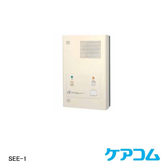 【在庫処分品】【ケアコム】レントゲン室インターホン親機 1局  SEE-1
