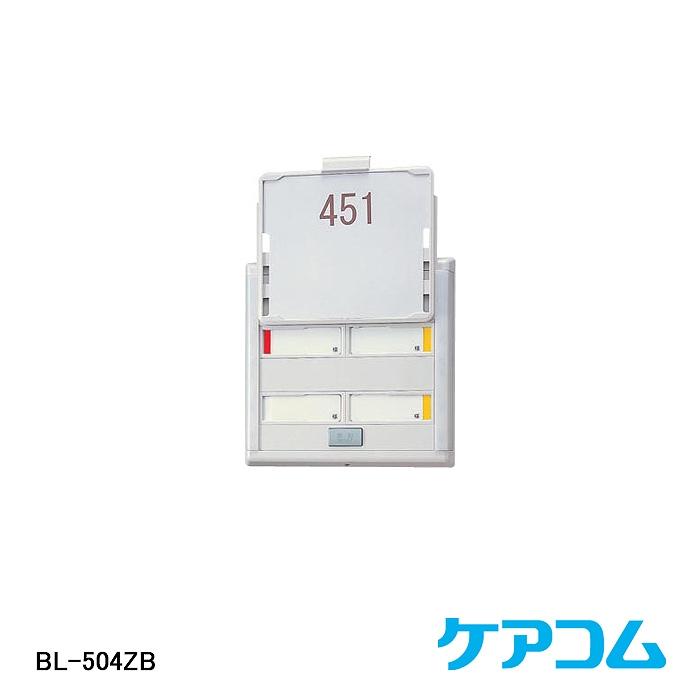 【在庫処分品】【ケアコム】個別廊下灯(4床室用) BL-504ZB【A】