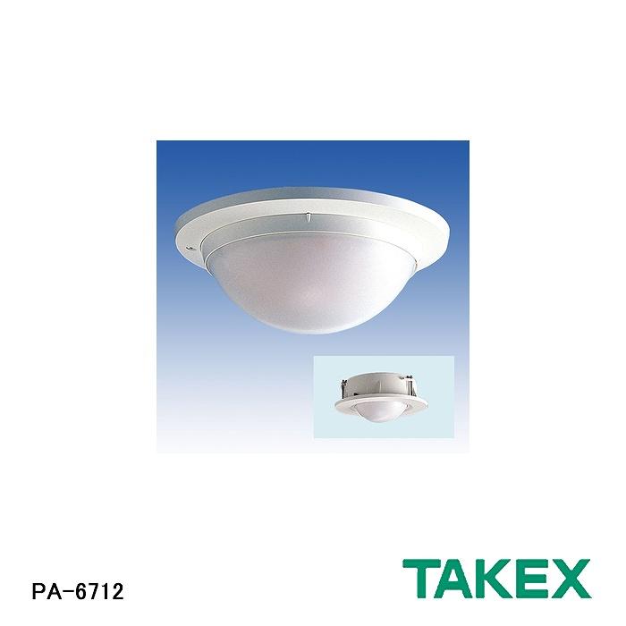 【在庫処分品】【TAKEX/竹中エンジニアリング株式会社】タケックスパッシブセンサー PA-6712 立体警戒型・12m用【A】