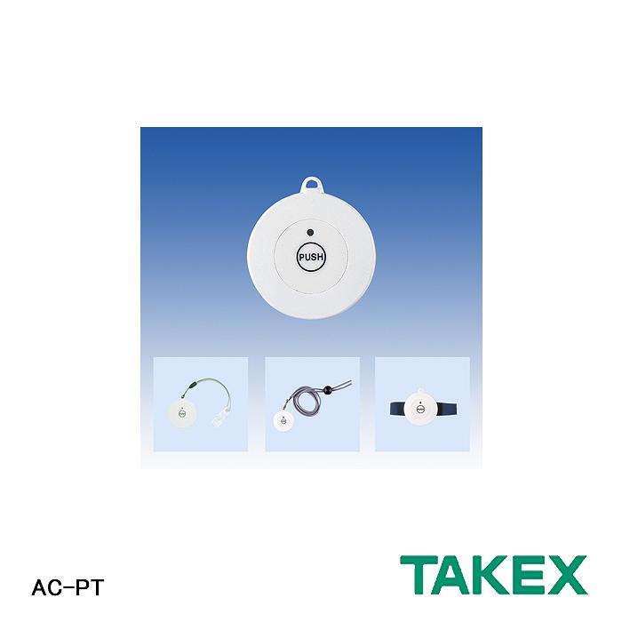 【送料無料】【新古品/在庫処分品】【TAKEX/竹中エンジニアリング株式会社】タケックス微弱型ワイヤレススイッチ アクセスコール送信機 AC-PT 押しボタン型【A】