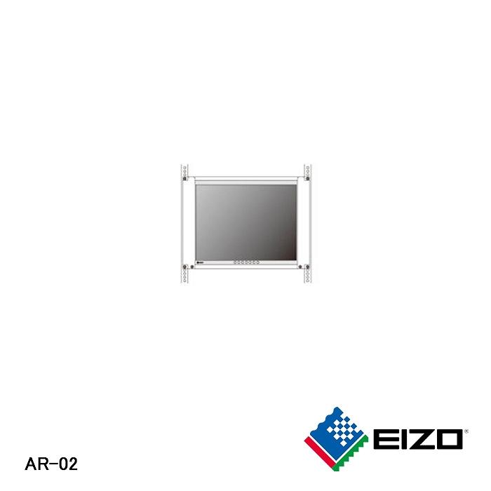 【在庫処分品】【EIZO/エイゾー】19.0インチカラー液晶モニター用ラック取り付け金具   AR-02【A】