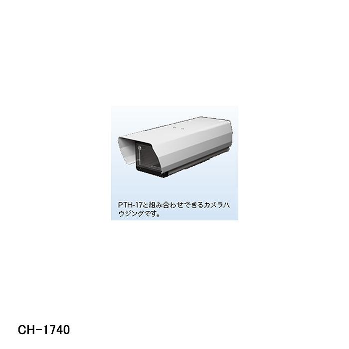 【在庫処分品】【MIKAMI/株式会社ミカミ】カメラハウジング(屋外用)  CH-1740 【A】