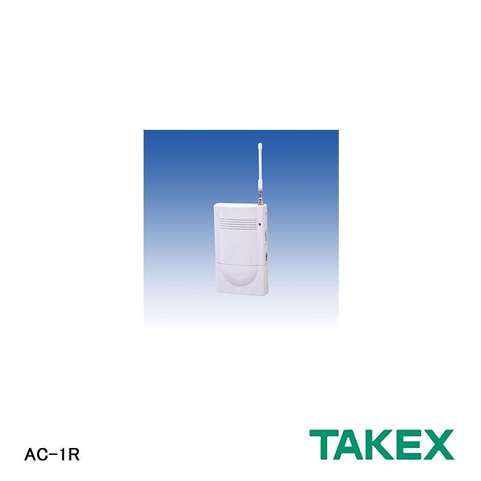 【在庫処分品】【TAKEX/竹中エンジニアリング株式会社】タケックス微弱型ワイヤレススイッチ アクセスコール受信機 AC-1R 1CH用【A】