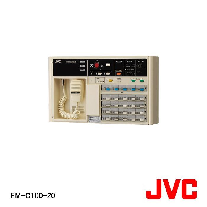 【在庫処分品】【JVCケンウッド/ビクター】弱電機器非常業務遠隔操作器 (20回線) EM-C100-20【A】