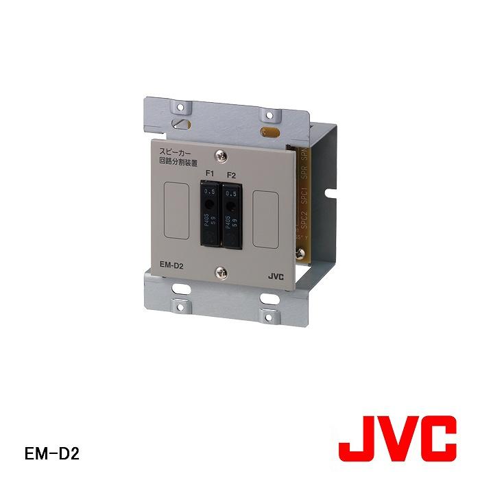 【在庫処分品】【JVCケンウッド/ビクター】弱電機器スピーカー回路分割装置 EM-D2【A】