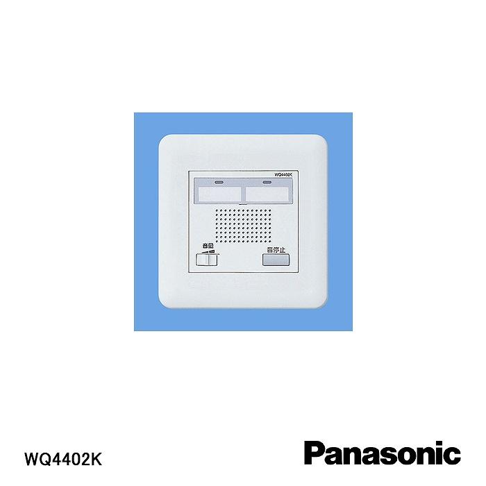 【在庫処分品】【Panasonic/パナソニック】弱電機器コール副親機(2回線)   WQ4402K