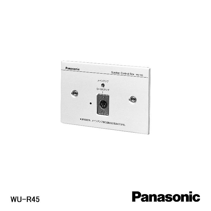 【在庫処分品】【Panasonic/パナソニック】弱電機器スピーカー制御ボックス  WU-R45【A】
