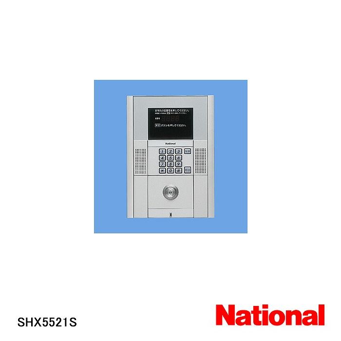 【在庫処分品】【National/ナショナル】弱電機器Xシリーズ制御部一体ロビーインターホン   SHX5521S【B】