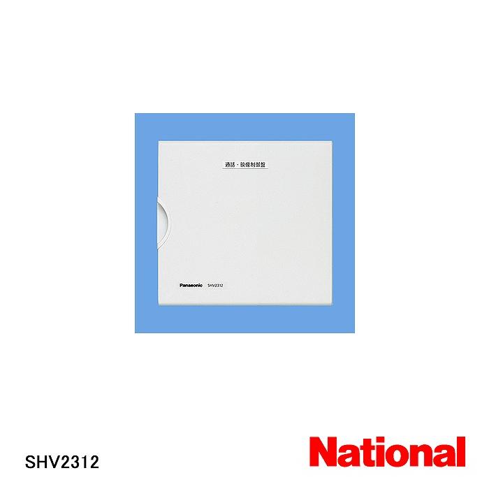 【送料無料】【新古品/在庫処分品】【National/ナショナル】弱電機器Vシリーズ用 通話・映像制御盤(2通話・2映像用)  SHV2312【B】