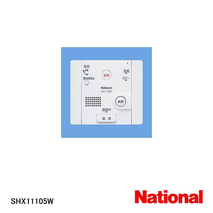 【在庫処分品】【National/ナショナル】弱電機器セキュリティインターホン1M型親機 (非常・電気錠解錠釦付) (埋込型)  SHX11105W 【B】
