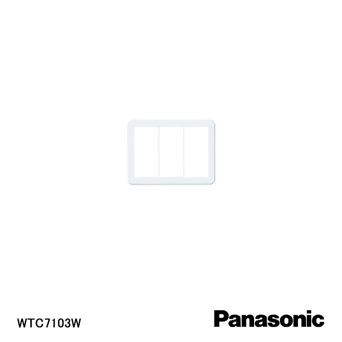15時までのご注文で当日発送可能 ついに入荷 土日祝日除く 在庫処分品 Panasonic パナソニック ホワイト スイッチプレート 激安挑戦中 3連用 WTC7103W 弱電機器コスモシリーズワイド21