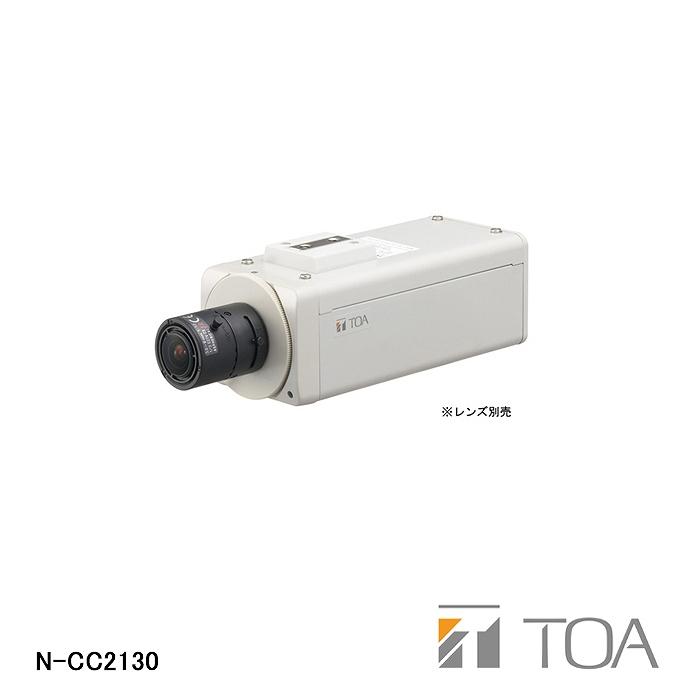 15時までのご注文で当日発送可能 土日祝日除く 在庫処分品 TOA 最新号掲載アイテム A 限定価格セール ネットワークカメラ N-CC2130 ティーオーエー