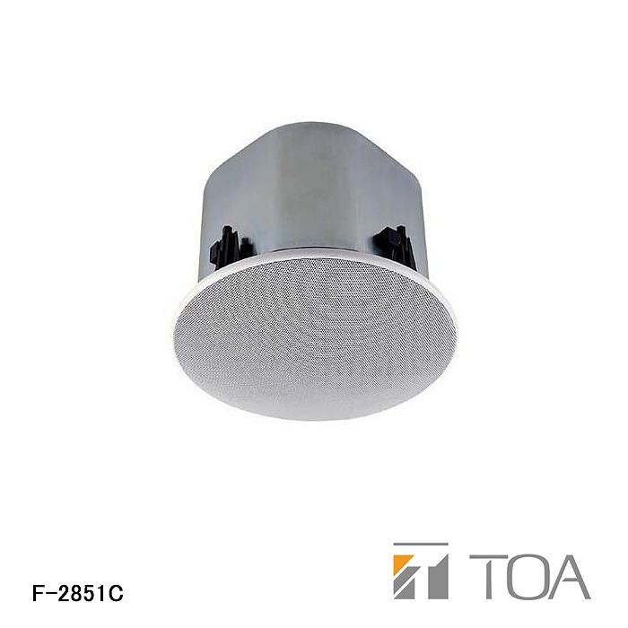 【在庫処分品】【TOA/ティーオーエー】広指向性天井埋込型スピーカー    F-2851C