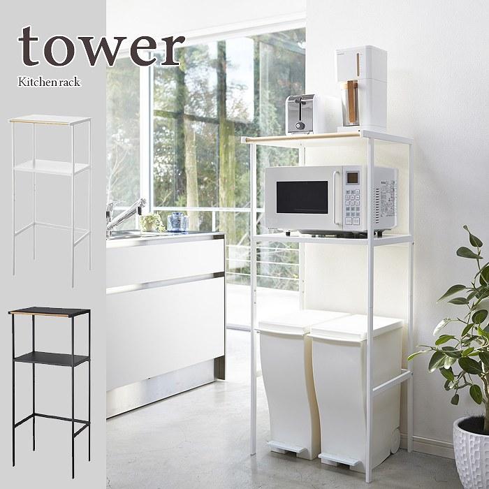 【送料無料】【tower / タワー】ゴミ箱上ラック ホワイト・ブラックfor kitchen 北欧 おしゃれ シンプル モノトーン 台所 フレンチ キッチン周り 一人暮らし スタイリッシュ