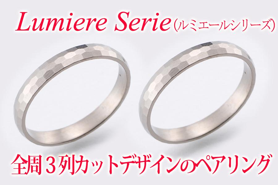 【文字入れ・刻印無料】チタンペアリング ルミエール(光り輝く)シリーズ3列ルミエールカット・幅3mmのリングを2個セットで【送料無料】【smtb-TD】【saitama】