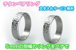 【文字入れ・刻印無料】チタンペアリング≪槌目≫デザイン・平角形状・5mm幅のリングをペア2個セット【送料無料】【smtb-TD】【saitama】