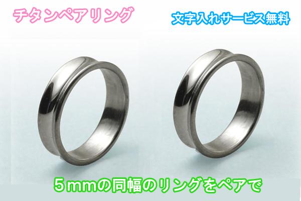 【文字入れ・刻印無料】チタンペアリング≪曲線へこみ(凹)≫デザイン・鏡面仕上げ・5mm幅 のリングをペア2個セット【送料無料】【smtb-TD】【saitama】