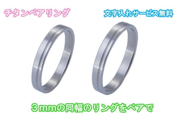 【文字入れ・刻印無料】チタンペアリング≪V溝1本ライン(サイド)≫デザイン・鏡面仕上げ・平角形状・3mm幅のリングをペア2個セット