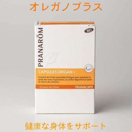 あす楽 送料無料 プラナロム オレガノプラス カプセル 30粒 02521 オレガノ 世界の人気ブランド ケモタイプ 精油と植物油を配合 ハーブ 植物由来 自然 オレガノカプセル 天然 サプリメント エッセンス 在庫処分 PRANAROM オーガニック