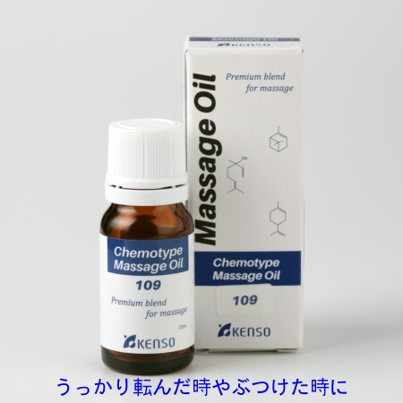 Nシリーズ レシピ No.109 10ml 12819 NARD ( ナード )提供のレシピで2~6種類のケモタイプ精油を配合 天然 自然 オーガニック アロマ 日本人のお肌に合わせたブレンドオイル 健草医学舎 KENSO ケンソー ( 送料無料 ) マッサージオイル