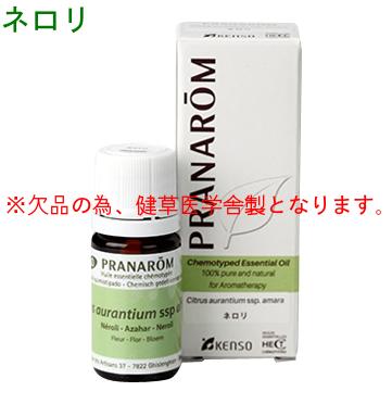 プラナロム ネロリ 5ml p-39 エッセンシャルオイル アロマテラピー ケモタイプ 精油天然 無添加 オーガニック アロマオイル PRANAROM 送料無料 精油 ※欠品の為『健草医学舎製』の製品をお届け致します。予めご了承願います。