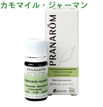 プラナロム カモマイル・ジャーマン 5ml p-108 ※成分分析表付き ※農薬検査済み エッセンシャルオイル で安全・安心のアロマテラピー ケモタイプ 精油は天然・自然の無添加オーガニック アロマオイル ( PRANAROM ) ( 送料無料 ) 精油