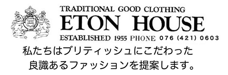 ETON HOUSE(イートンハウス):ブリティッシュにこだわった'本物'のファッションです。