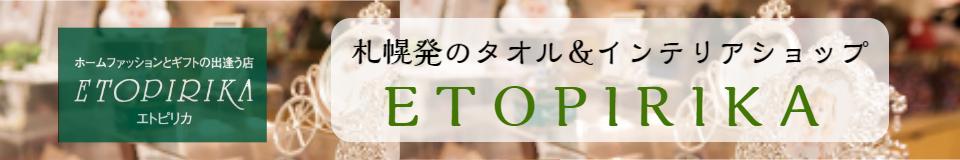 エトピリカ/ETOPIRIKA:札幌発のタオル&インテリアショップ