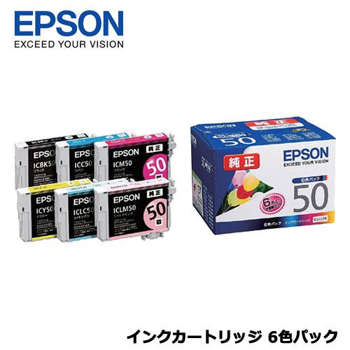 送料無料 在庫僅少 エプソン IC6CL50 期間限定お試し価格 お得クーポン発行中 純正品 インクカートリッジ 6色セット