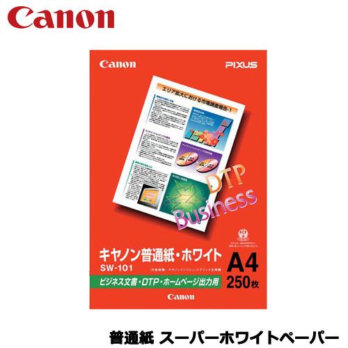 在庫僅少 全商品オープニング価格 キヤノン 当店は最高な サービスを提供します SW-101A4 普通紙 250枚 A4 スーパーホワイトペーパー