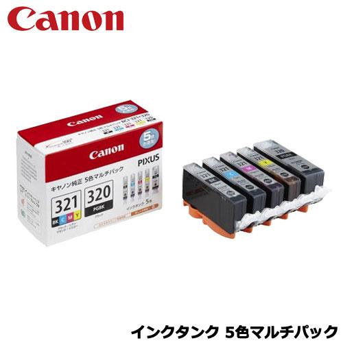 送料無料 在庫僅少 Canon キヤノン BCI-321+320 インク 業界No.1 5MP 売店 5色パック 純正品