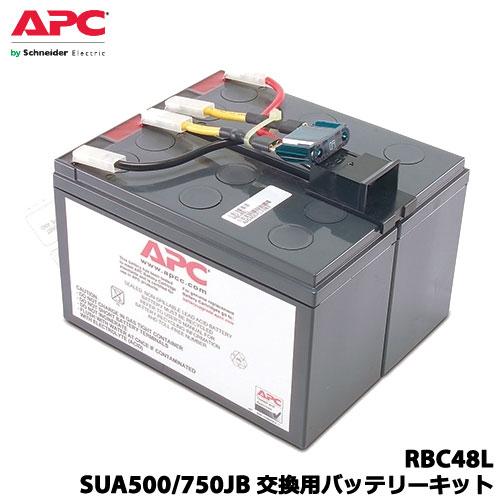 送料無料 在庫あり APC 予約販売 RBC48L SUA500JB UPS SUA750JB 無停電電源装置 最安値に挑戦 交換用バッテリキット