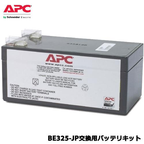 送料無料 在庫あり APC 在庫一掃 BE325-JP交換用バッテリキット 即日出荷 RBC47