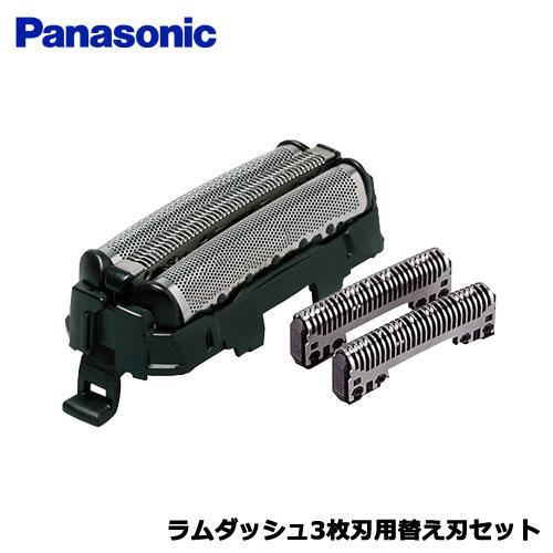 ES9013 [パナソニック ラムダッシュ3枚刃用替え刃セット]