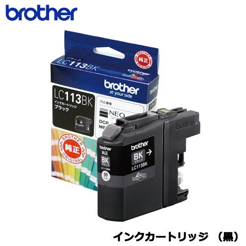 在庫あり ブラザー LC113BK インクカートリッジ 純正品 40%OFFの激安セール 黒 2020A/W新作送料無料