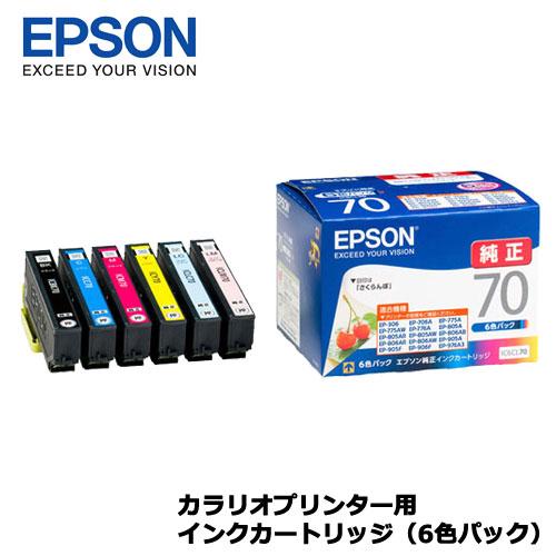 送料無料 在庫あり エプソン IC6CL70 カラリオプリンター用 インクカートリッジ 6色パック Seasonal Wrap入荷 流行のアイテム