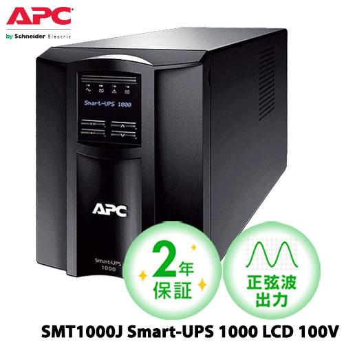 APC SMT1000J [Smart-UPS 1000 LCD 100V 2年保証]