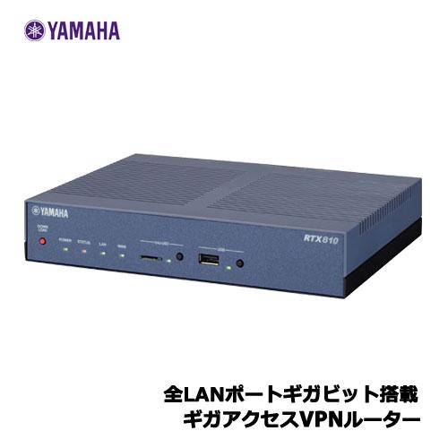 ヤマハ RTX810 [ギガアクセスVPNルーター]