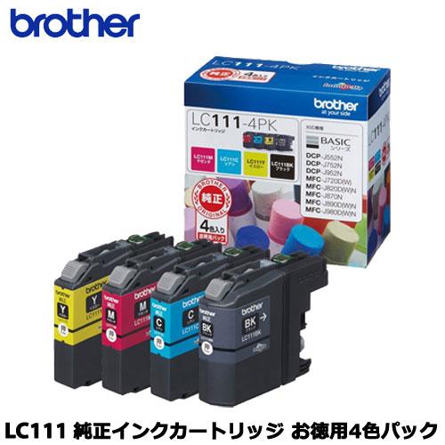 送料無料 出荷 最新アイテム 在庫あり ブラザー LC111-4PK 純正品 インクカートリッジ お徳用4色パック