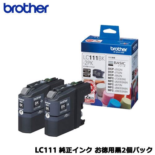 在庫あり ブラザー LC111BK-2PK インクカートリッジ 純正品 価格交渉OK送料無料 卓出 お徳用黒2個パック
