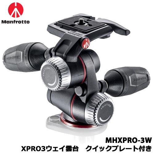 マンフロット MHXPRO-3W [X-PRO3ウェイ雲台 クイックプレート付き]